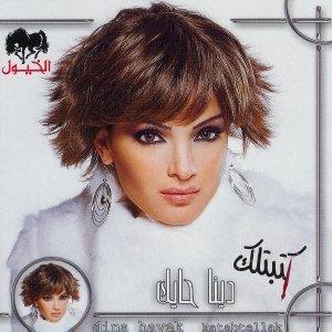 Image for 'Habibi El Ghali'