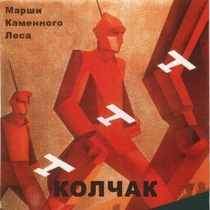 Image for 'Противостояние'
