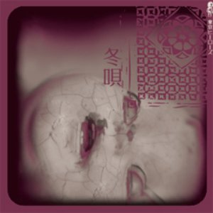Image for '冬唄'