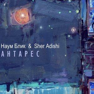 Image pour 'Наум Блик & Sher Adishi'