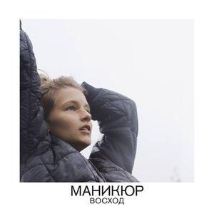 Immagine per 'Восход'