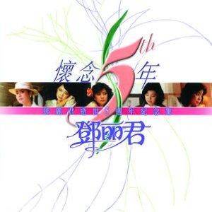 """Bild för '""""Huai Nian Wu Nian"""" Teresa Teng Shi Shi Wu Zhou Nian Ji Nian Ji'"""
