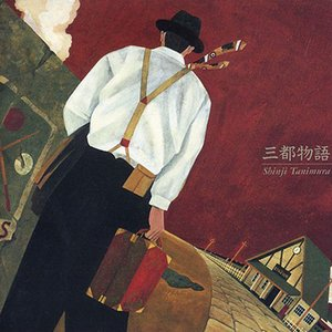 Image for '三都物語'