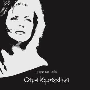 Image for 'За гранью слов'