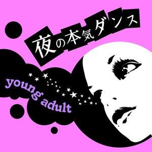 Image for 'ヤングアダルト'
