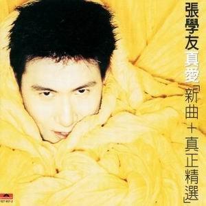Bild för 'Zhen Ai (Xin Qu + Zhen Zheng Jing Xuan)'