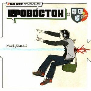 Image for 'Сквозное'