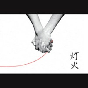 Image for '灯火'
