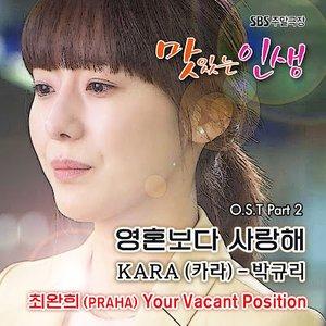 Immagine per 'SBS 맛있는 인생 OST Part 2'