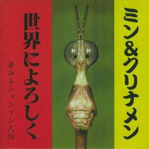Image for '世界によろしく'