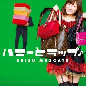 Image for 'ハニーとラップ♪'