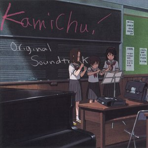 Immagine per 'Kamichu! Original Soundtrack'