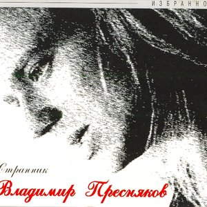 Imagem de 'Странник'