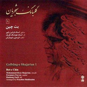 Image for 'Golbange Shajarian 1 (Bote Chin)'