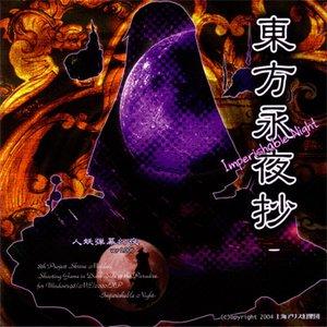 Imagen de 'Touhou Eiyashou ~ Imperishable Night'