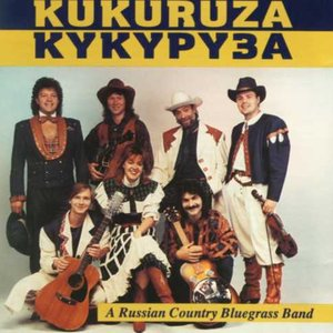Image for 'Kukuruza - A Russian Country Bluegrass Band'