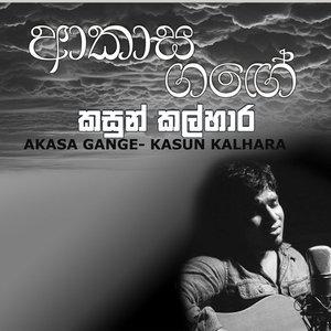Image for 'Akasa Gange'