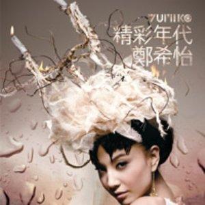 Image for '精彩年代'