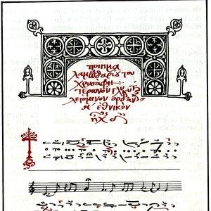 Bild för 'Μανουήλ Χρυσάφη'