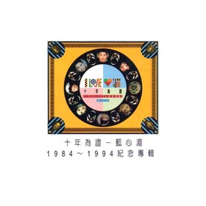 Image for '十年為証 (1984 - 1994)'