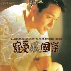 Image for '寵愛'