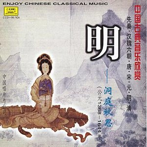 Image for 'Orchid (Pei Lan)'