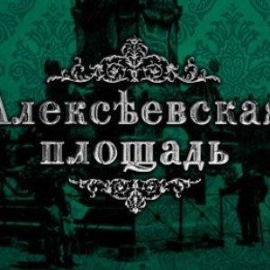 Image for 'Алексеевская Площадь'