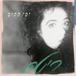 Image for 'ימי התום'