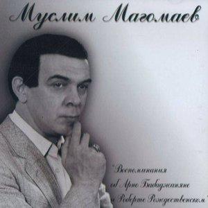 Image for 'Воспоминания об Арно Бабаджаняне и Роберте Рождественском'
