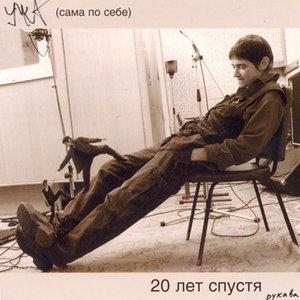 Image for '20 Лет Спустя Рукава'