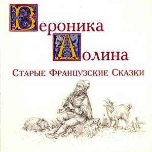 Image for 'Старые Французские Сказки'