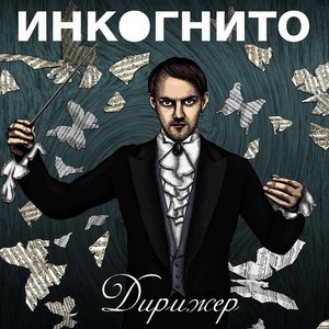 Image for 'Дирижер'