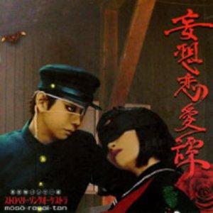 Image for '妄想恋愛譚'