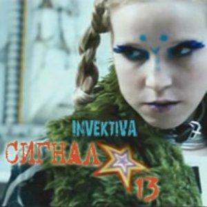 Imagen de 'Сигнал 13'