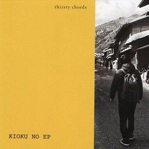 Image for 'KIOKU NO EP'