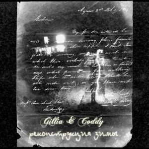 Image pour 'Coddy, GilliA'