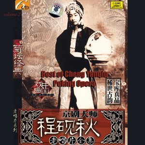 Image pour 'Best of Cheng Yanqiu : Peking Opera, Vol. 2'