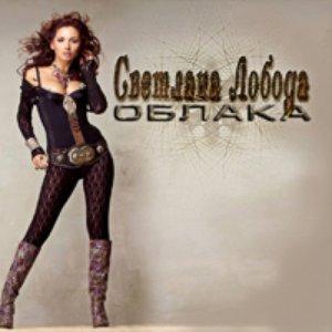 Bild für 'Облака'