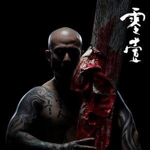 Image pour '零壹'