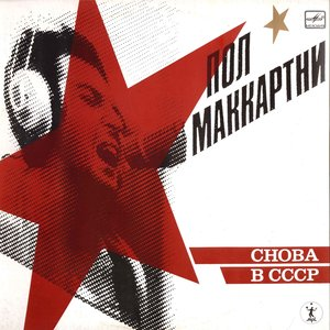 Image for 'Снова Б СССР: The Russian Album'