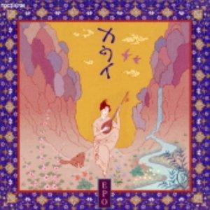 Image for 'Kawi~唄の谷~'