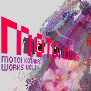 Image for 'Motoi Kotaka Works Vol.1'