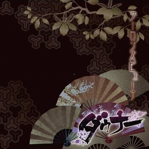 Image for '狐狩り'