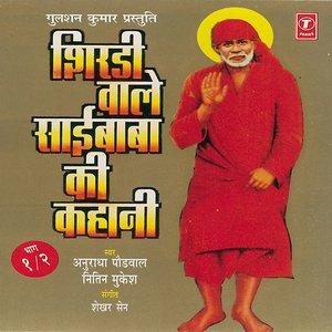 Image for 'Shirdi Wale Saibaba Ki Kahani (vol. 2)'