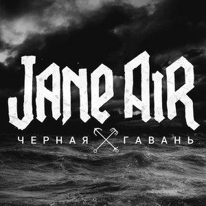 Image for 'Чёрная гавань'