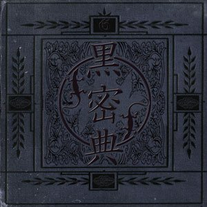 Image for '黒密典'