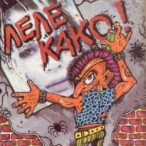 Image for 'Леле, како'