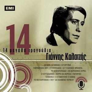 Image for '14 Megala Tragoudia - Giannis Kalatzis'