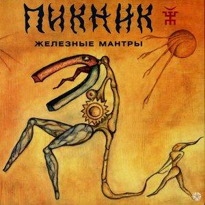 Immagine per 'Лунатики'