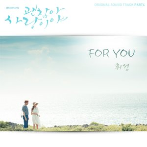 Image for '괜찮아 사랑이야 OST Part 4'